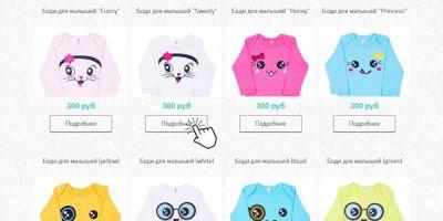 Популярный интернет-магазин детской одежды в Костроме. Мы открылись!